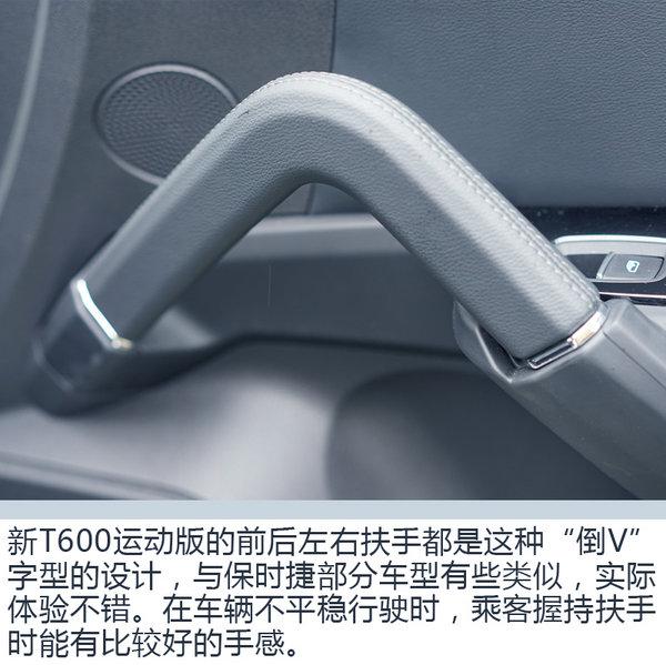 重新定义智能互联 试驾众泰新T600运动版-图7