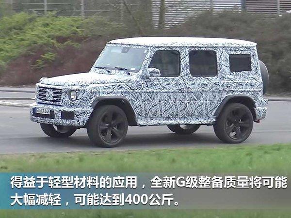 奔驰换代G级明年发布 空间增大/车重减800斤-图3