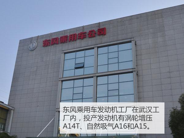 """探访东风乘用车工厂 自主""""芯""""如何制造?-图1"""
