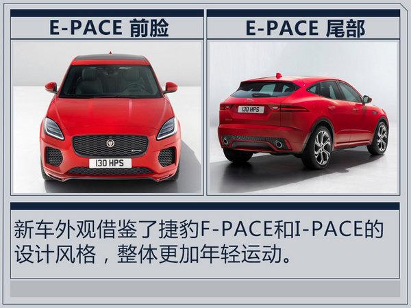 捷豹国产车型将增加至四款 推小轿车/SUV-图4