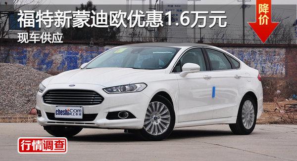 株洲福特蒙迪欧优惠1.6万 降价竞大众CC-图1