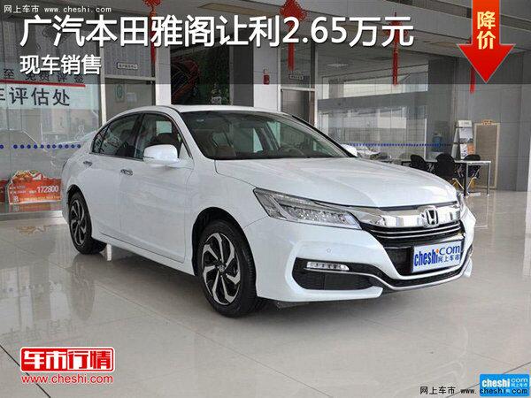 广汽本田雅阁让利2.65万元 现车销售