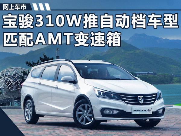 宝骏新310W将推自动档车型 匹配AMT变速箱-图1