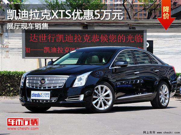 凯迪拉克XTS享优惠5万元 展厅现车销售-图1