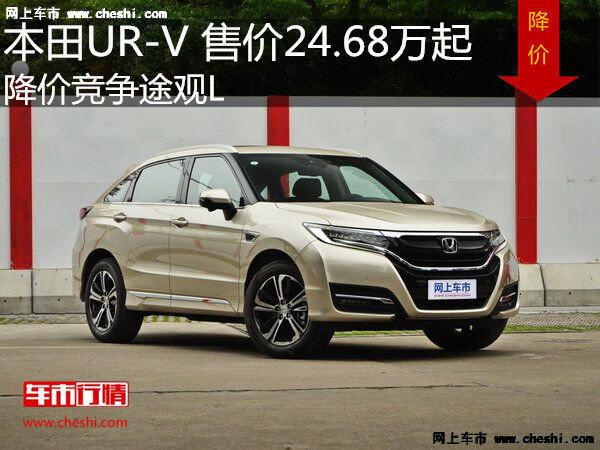 本田UR-V 售价24.68万起 降价竞争途观L-图1