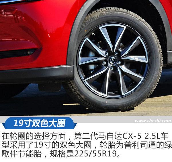 说颜值逆天没人说不服?长安马自达全新CX-5试驾-图3