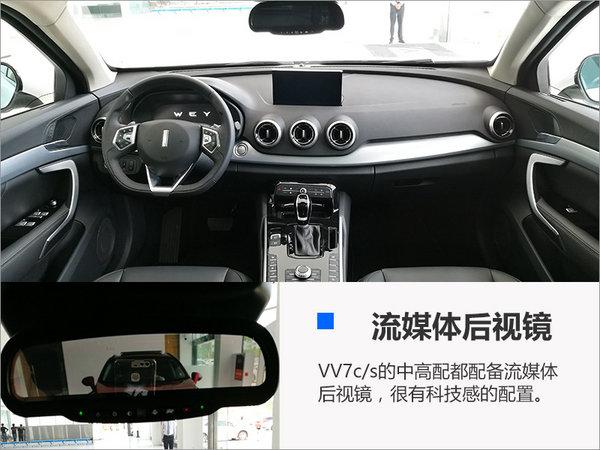 [成都新车]自主高端新定义 全新WEY-VV7-图5