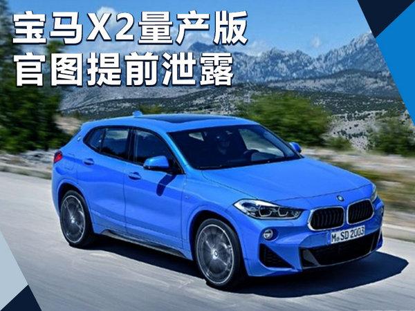 宝马X2量产版车型将明年初亮相 官图提前泄露-图1