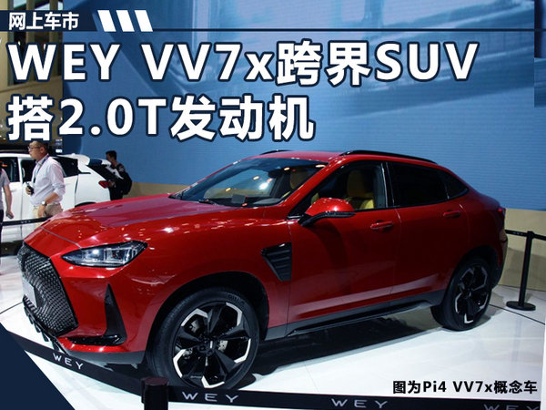 长城WEY推全新跨界SUV 搭2.0T/酷似宝马X6-图1