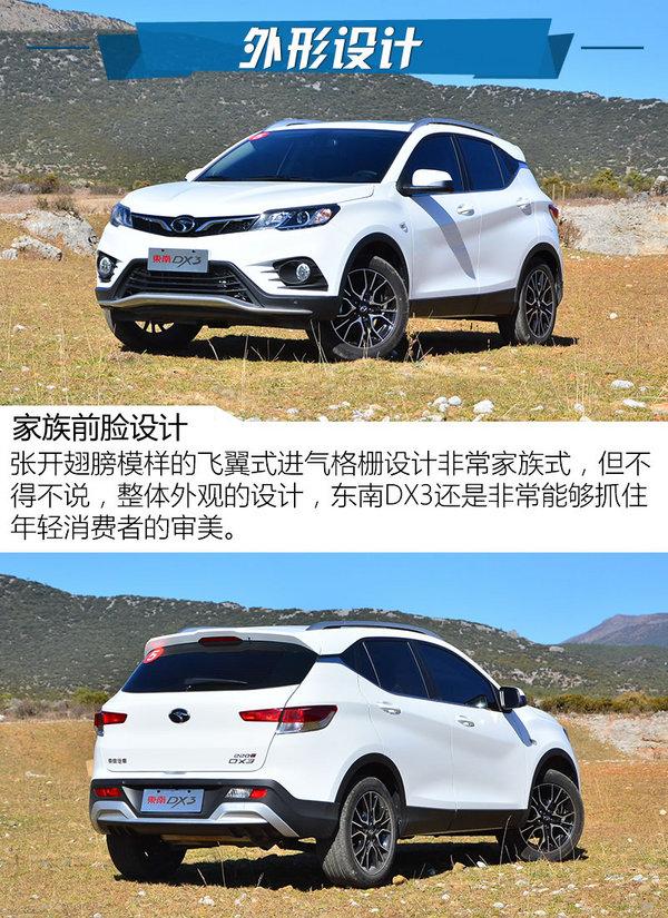 丽江美景也不够看 东南DX3 1.5T CVT试驾-图5