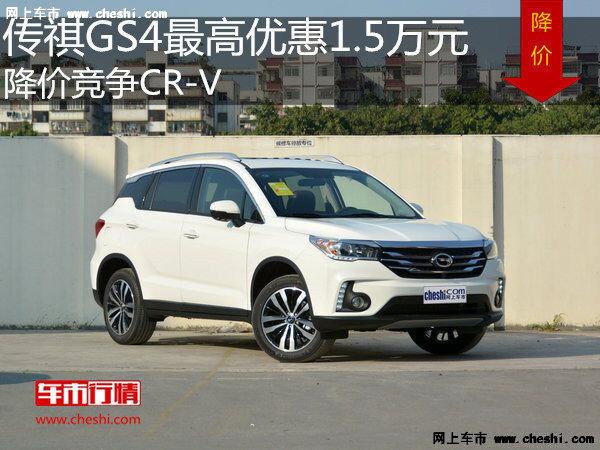 传祺GS4最高优惠1.5万元 降价竞争CR-V-图1