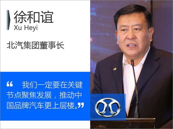 徐和谊:推动中国品牌汽车更上层楼-图2