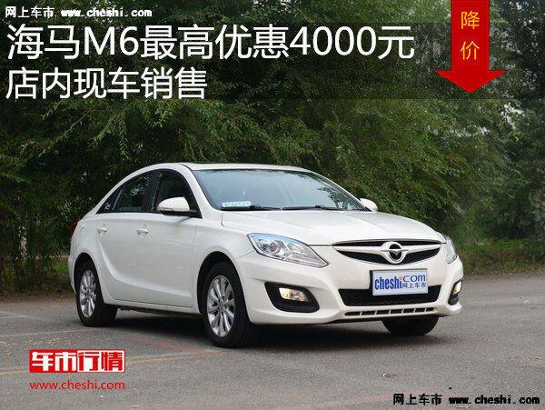海马M6最高优惠4000元 降价竞争长城C50-图1