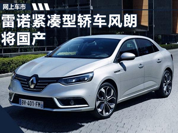 雷诺全新风朗将在华国产 与日产轩逸同平台-图1