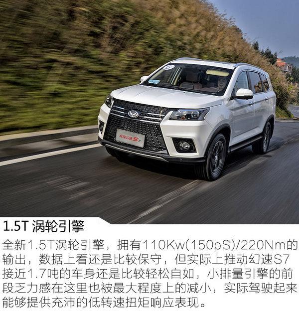 8AT+大7座很有诚意 试驾北汽幻速S7 1.5T自动-图2
