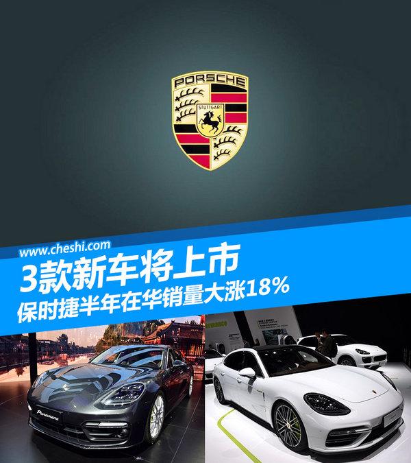保时捷半年在华销量大涨18% 3款新车将上市-图1
