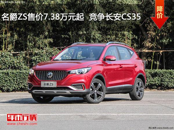 深圳名爵ZS售价7.38万元起 竞争长安CS35-图1