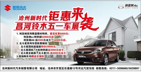 沧州昌河铃木五一会展中心车展钜惠来袭