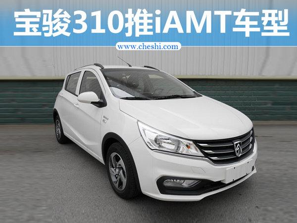 宝骏310将推自动挡车型 搭载iAMT变速箱-图1
