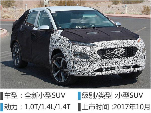 韩系品牌2017年将推出车型汇总 共13款-图5