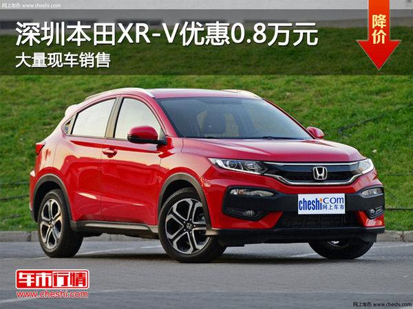 深圳本田XR-V优惠0.8万元 竞争本田缤智-图1