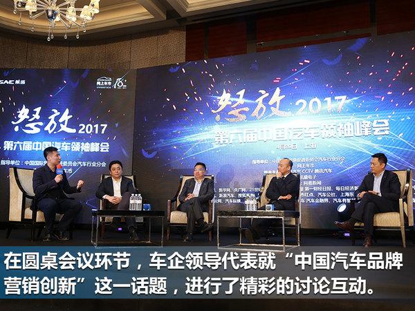 """第六届""""中国汽车领袖峰会""""正式召开-图4"""
