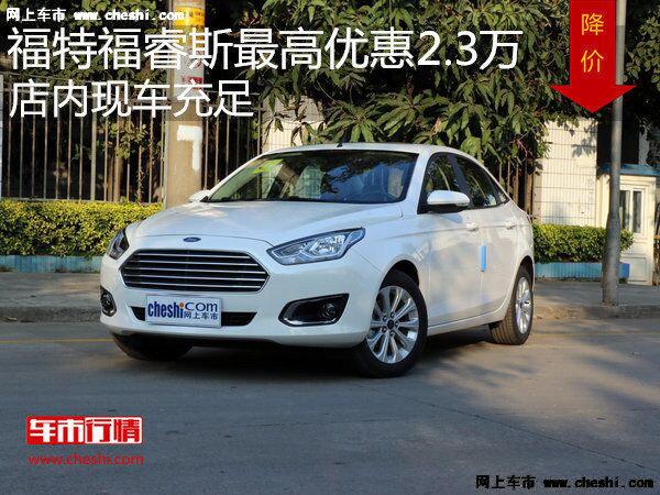 福特福睿斯最高优惠2.3万 降价竞争凯越-图1