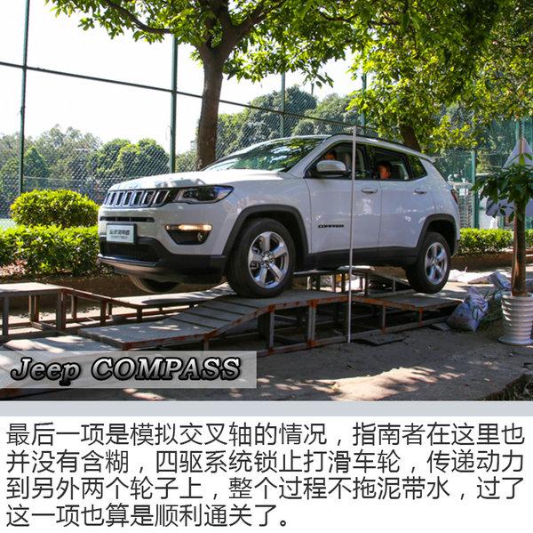 """不到20万的""""大切诺基"""" 试Jeep指南者1.4T四驱-图7"""