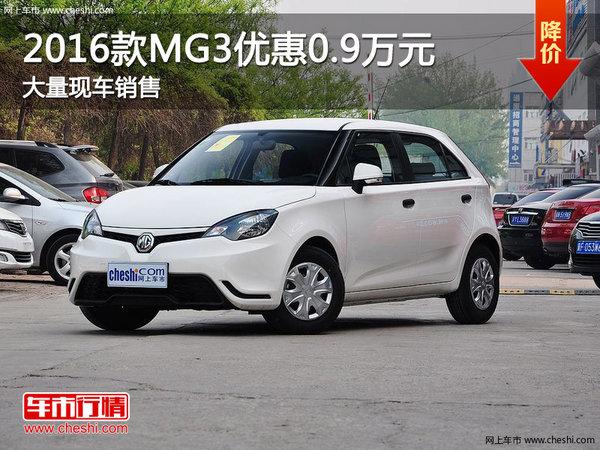 河南瑞爵2016款MG3优惠0.9万元现车充足-图1