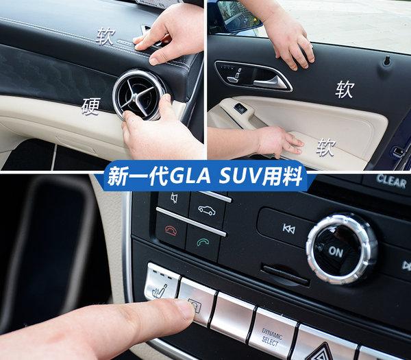 """年轻人你的""""玩具""""到了!试新一代奔驰GLA SUV-图2"""