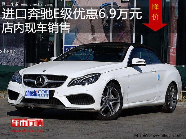 进口奔驰E级优惠6.9万元  店内现车销售-图1