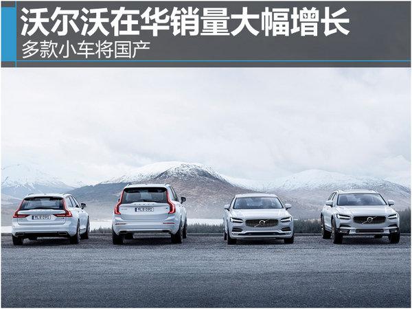 沃尔沃在华销量大幅增长 多款小车将国产-图1