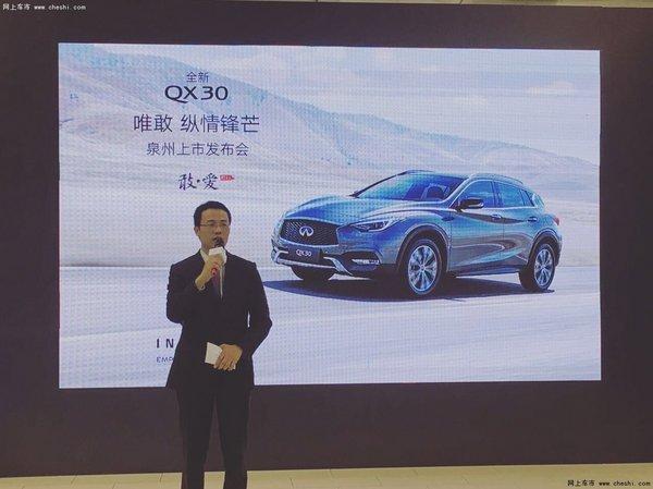 全新英菲尼迪QX30在泉州盈臻正式销售-图1