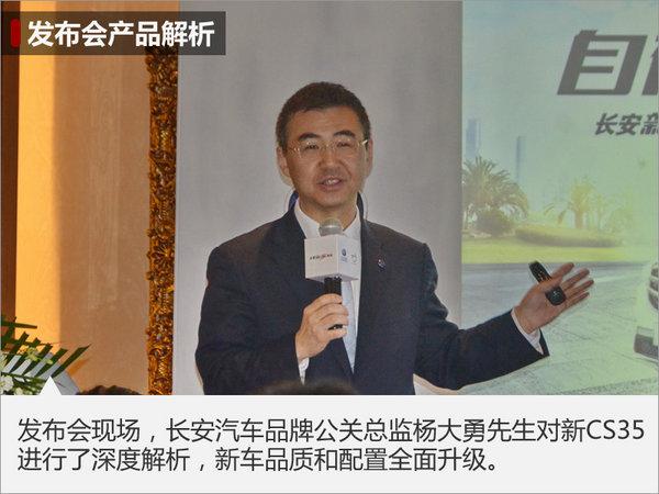 长安杨大勇:新CS35品质配置全面升级-图2
