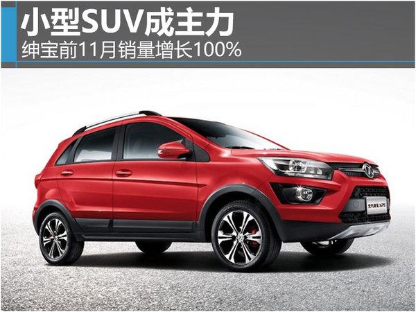 绅宝前11月销量增长100% 小型SUV成主力-图1