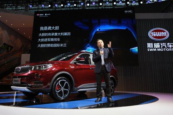 SWM斯威汽车未来发展愿景强势发布 重磅车型集结广州车展-图2