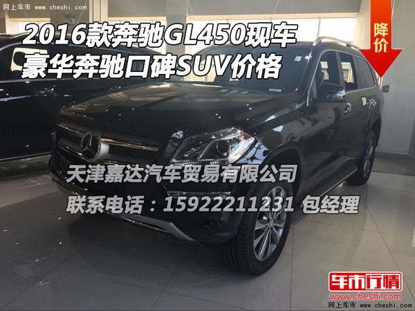 16款奔驰GL450现车 豪华奔驰口碑SUV价格-图1