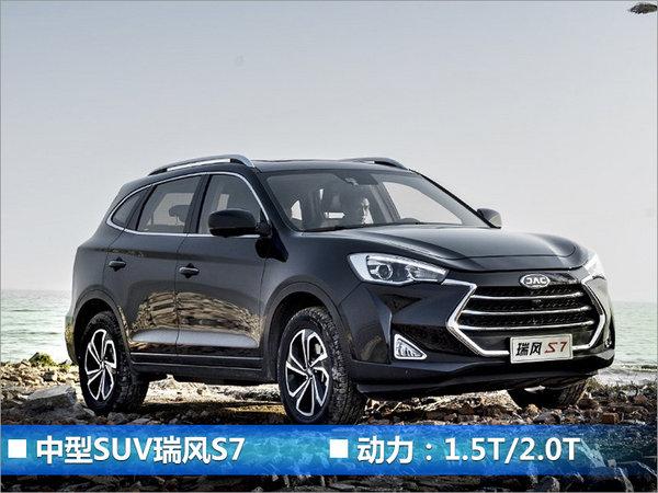 江淮年内将再推5款新车 高端SUV下月初上市-图2