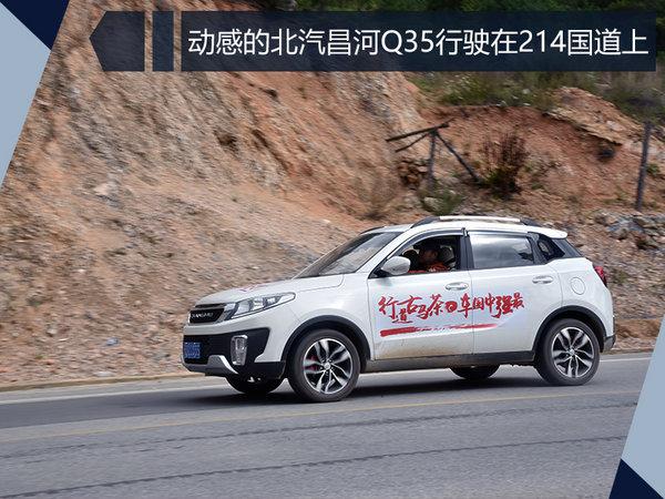 老司机开小鲜肉 北汽昌河Q35滇藏体验-图5