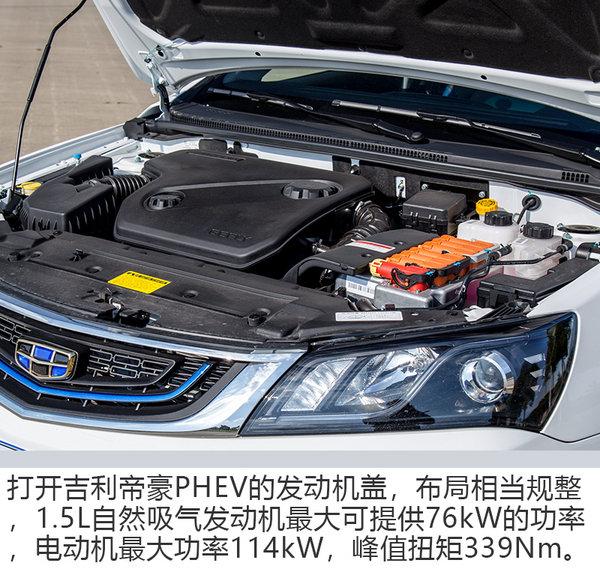 比纯电动靠谱比燃油车实惠 三款插电混动车型推荐-图11