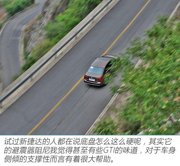 驾轻就熟 评测体验2017款大众捷达1.5L-图1