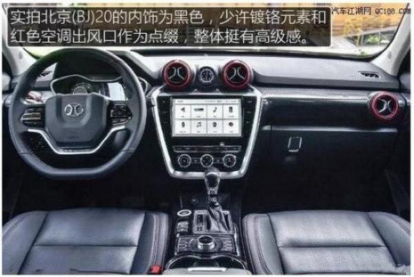 北京BJ20六月最新报价北京20综合优惠4万-图4