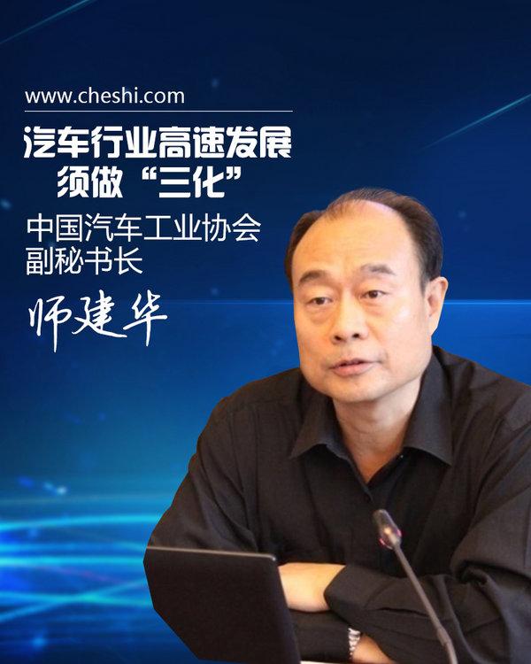 """师建华:顺应汽车行业高速发展 须做""""三化""""-图1"""