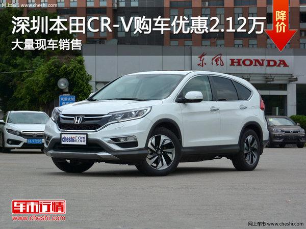 深圳本田CR-V欢迎垂询 购车优惠2.12万-图1