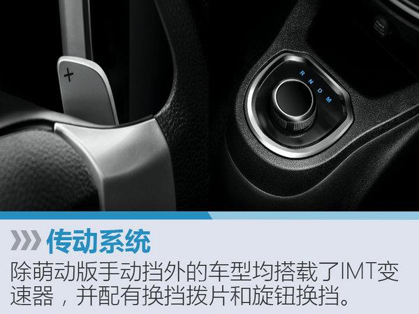 吉利新款微型车正式上市 售3.69-4.99万-图5