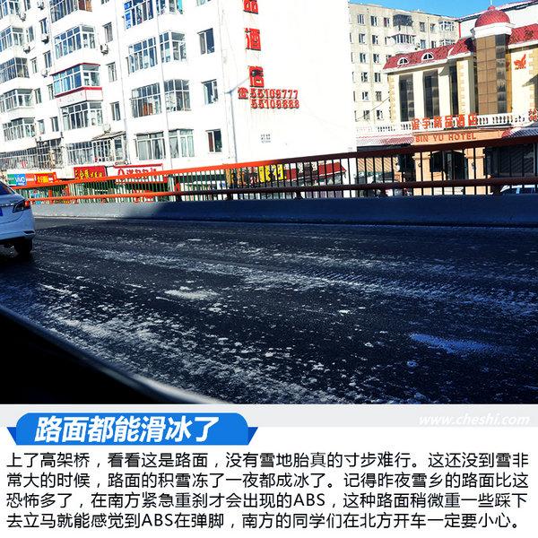 畅游浪漫主义冰城  最强中国车·冰雪奇缘Day-5-图7