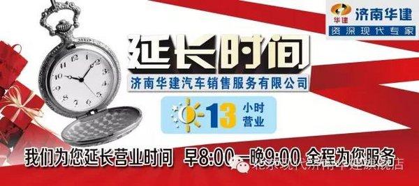 2017年首批悦动出租车在华建成功交付!-图14