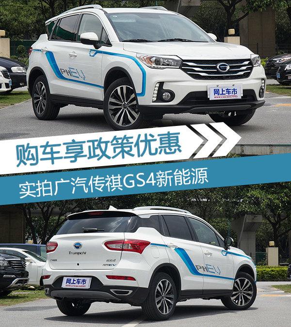 购车享政策优惠 实拍广汽传祺GS4新能源-图1