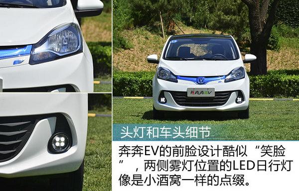它才是最理想的交通工具!试驾长安新奔奔EV-图3