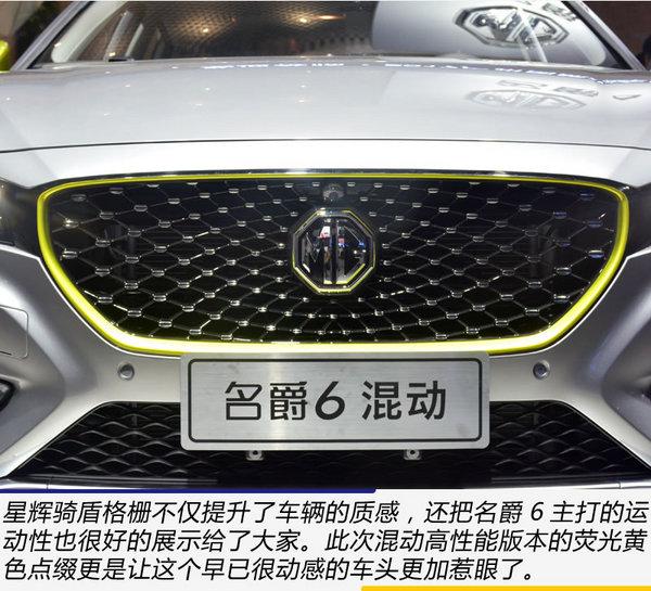 充满电跑街到家再充满 广州车展实拍名爵6混动-图4